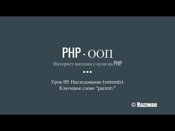 Урок 09. PHP - ООП. Наследование (extends). Ключевое слово parent::