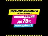 Закрытие магазина MediaMarkt в ТРК YOLKA на ул. Кирова 6.