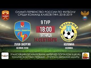 ФК «Луки-Энергия» vs ФК «Коломна» 14 сентября 2018 в 18-00