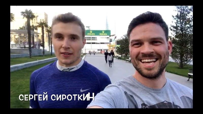 Формула 1 Баку 2018. Гран при Азербайджана