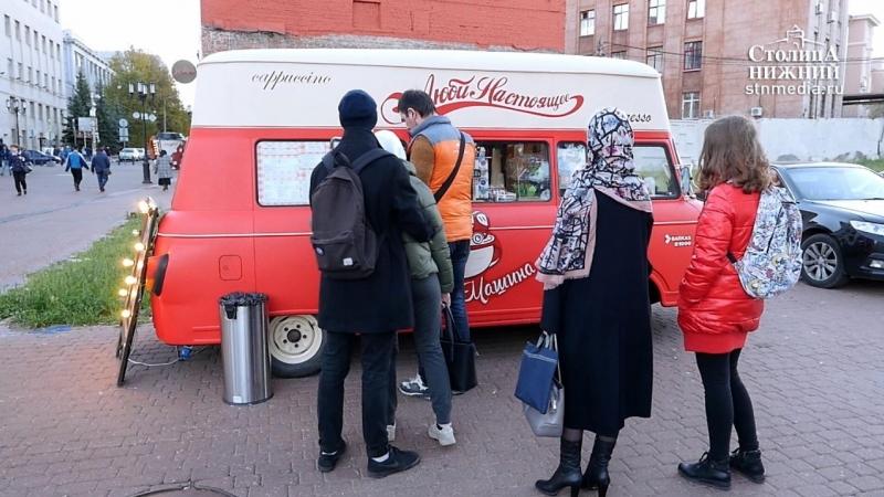 Работу фудтраков и мобильных кофеен в Нижнем Новгороде приравняли к легальному бизнесу