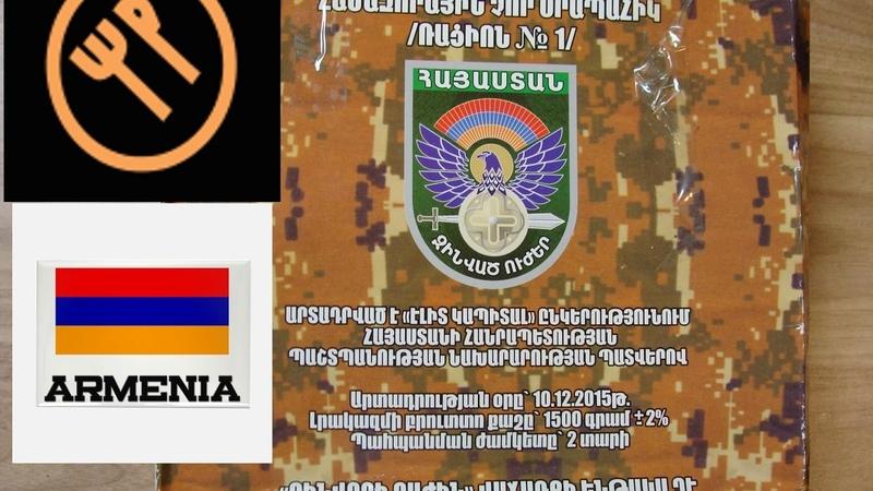В Армянском сухпайке нашли 1,5 см камень