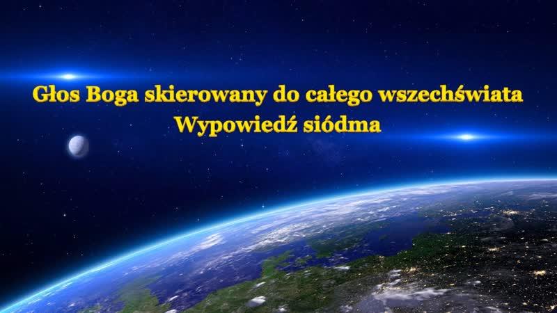 """Słowo Ducha Świętego """"Wypowiedzi Boga do Całego Wszechświata Wypowiedź siódma"""""""
