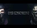 Dishonored 2 7 ФИНАЛ Плоть и сталь Тень Чистые руки