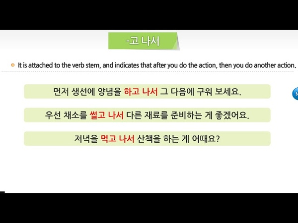 -고 나서 - 세종한국어 4권 10과 요리