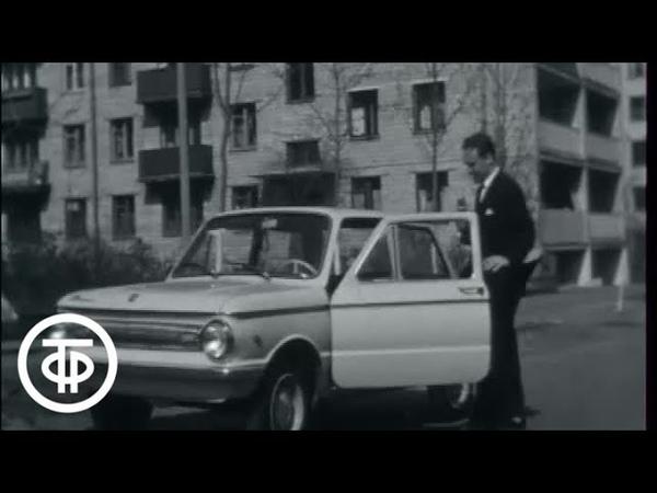 Игорь Кириллов представляет новую модель автомобиля Запорожец (1967)