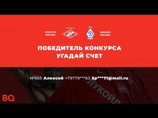 Угадай счет - победитель 3 этапа конкурса (по итогам матча Спартак - Динамо)