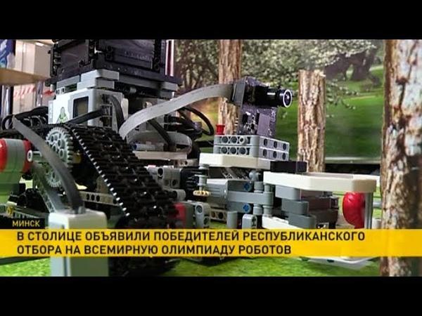 Объявлены победители республиканского отбора на Всемирную олимпиаду роботов