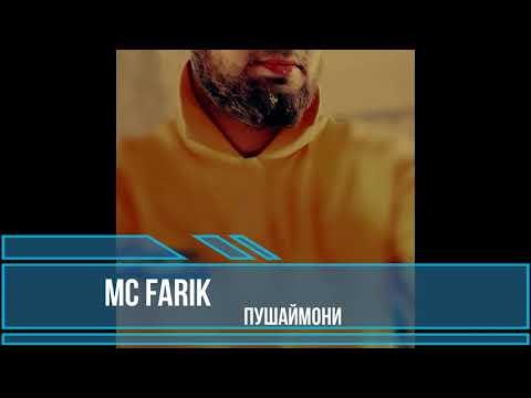 Mc Farik . ПУШАЙМОНИ 2018.(SADO TJ) 2018