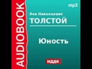 2000178 Glava 21 30 Аудиокнига Толстой Лев Николаевич Юность