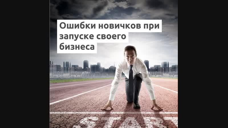 Ошибки новичков при запуске своего бизнеса