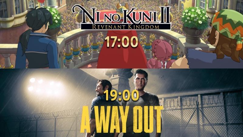 Ni no Kuni II Revenant Kingdom A Way Out