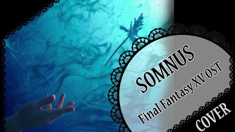 【FINAL FANTASY XV COVER】Somnus 歌ってみた【蓮】