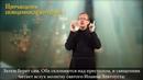 28.Толкование и разбор литургии. Причащение священнослужителей жестовый язык, озвучка, субтитры