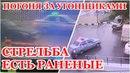 ДПС Погоня за угонщиками Стрельба Есть раненые