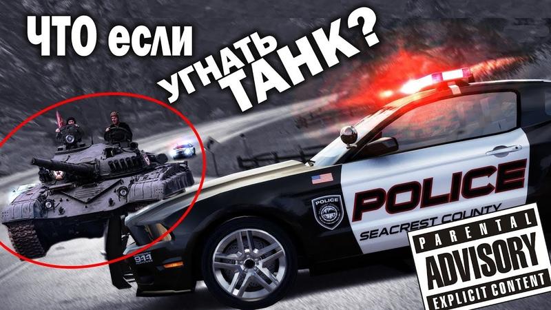 ЧТО, ЕСЛИ угнать НАСТОЯЩИЙ ТАНК? Реальные случаи в России и США.