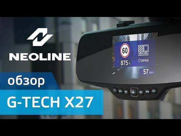 Обзор NEOLINE G Tech X27
