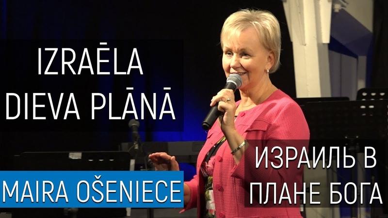 Maira Ošeniece Izraēla Dieva plānā Израиль в плане Бога 01 07 2018 LV RU