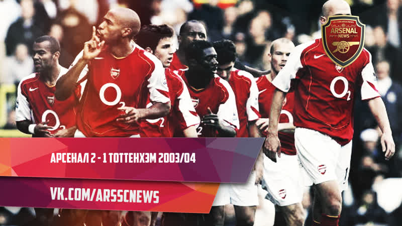 Arsenal vs Tottenham PL 2003 04