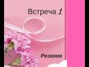 Резюме встречи 17 04 18 Квест Материнский авторитет