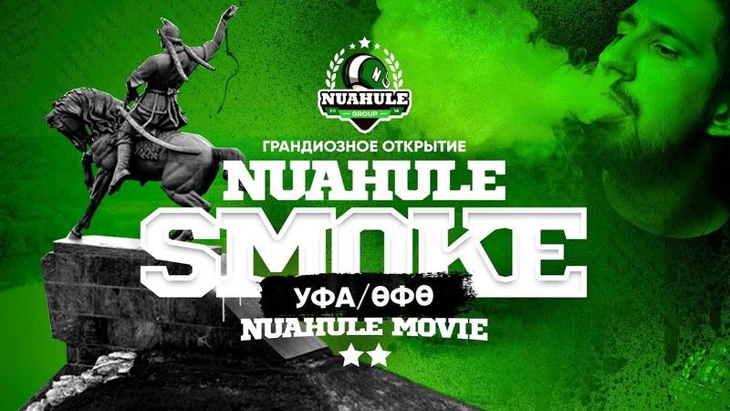 Открытие Nuahule Smoke Уфа!
