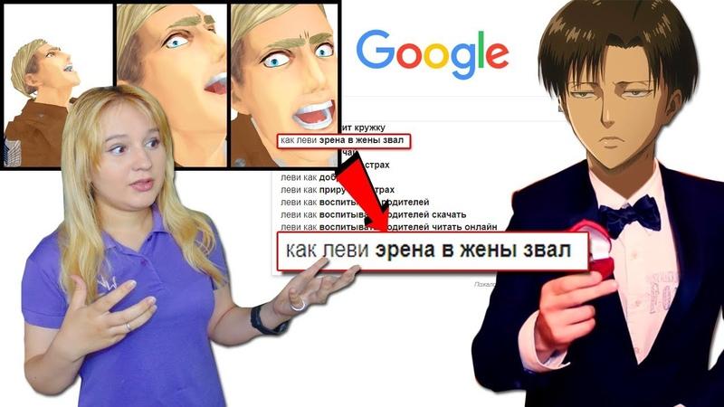 ГУГЛИМ АНИМЕ/ КАК ЛЕВИ ЭРЕНА В ЖЕНЫ ЗВАЛ