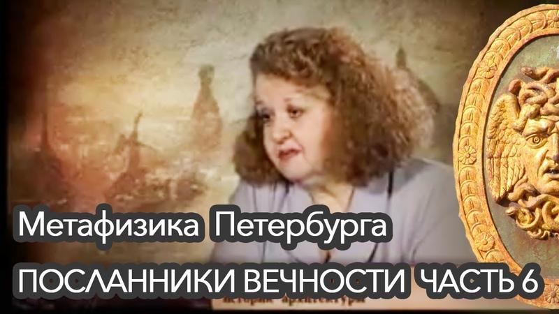МЕТАФИЗИКА ПЕТЕРБУРГА - ПОСЛАННИКИ ВЕЧНОСТИ - Часть 6