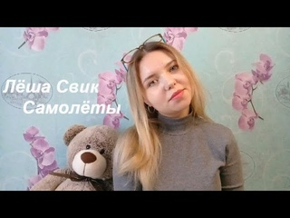 Лёша Свик - Самолёты (cover. Alinka Migunova)