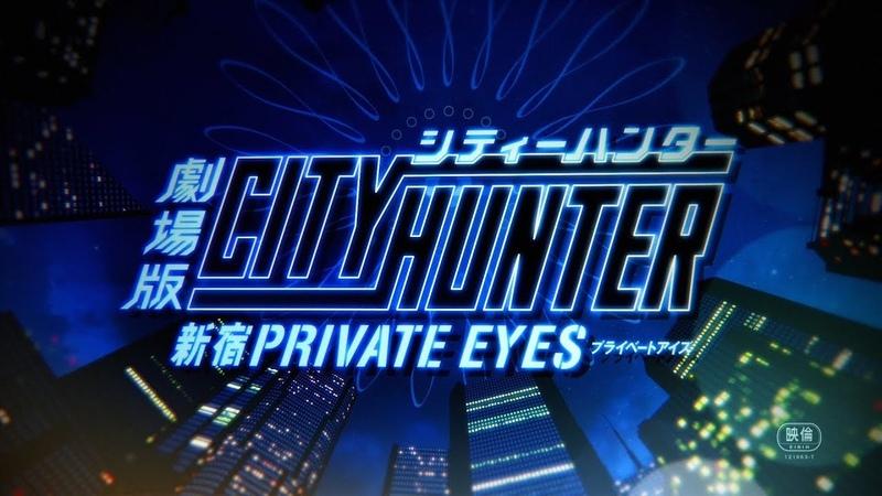 「劇場版シティーハンター <新宿プライベート・アイズ>」本予告 2019年