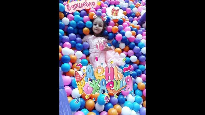 ВЛОГ МОЙ ДЕНЬ РОЖДЕНИЯ ☆ HAPPY BIRTHDAY ☆
