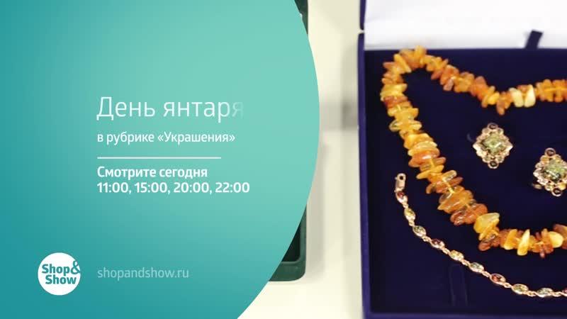 Анонс Украшений Янтарь на 17.01