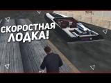 Bulkin КУПИЛ СКОРОСТНУЮ ЛОДКУ ЗА 20.000.000 РУБЛЕЙ! (CRMP   GTA-RP)