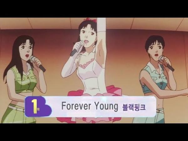 [병맛더빙] BLACKPINK(블랙핑크) Forever Young