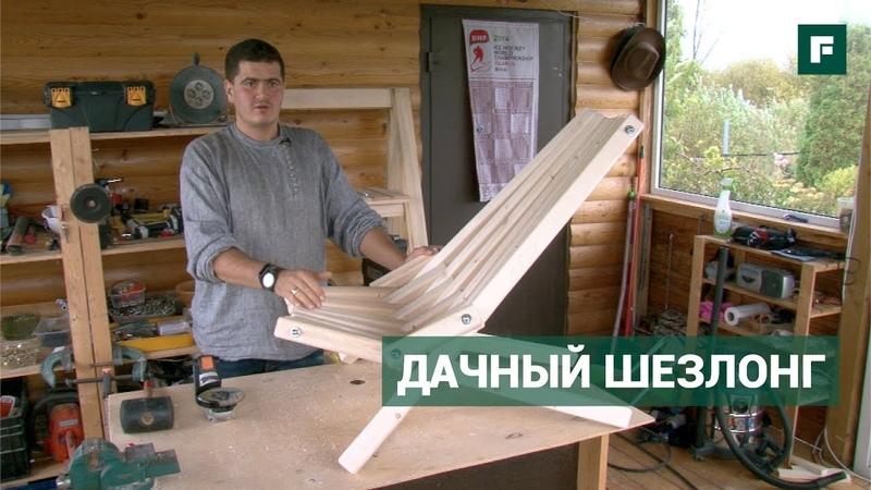 Мастер класс стильный дачный шезлонг за копейки Строительные лайфхаки FORUMHOUSE