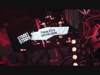 Street Stars: ГОРОД 312 Х БИТYМ CREW - Вне зоны доступа (Финал)