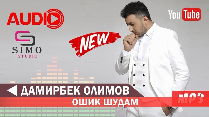 Дамирбек Олимов - Ошик шудам - 2019   Damirbek Olimov - Oshiq Shudam - 2019