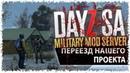 DayZ SA MILITARY MOD SERVER ПЕРЕЕЗД НАШЕГО ПРОЕКТА 135 Стрим 1080p 60HD No Comments Games