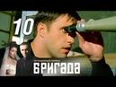 Бригада 10 серия 2002 Драма криминал боевик @ Русские сериалы