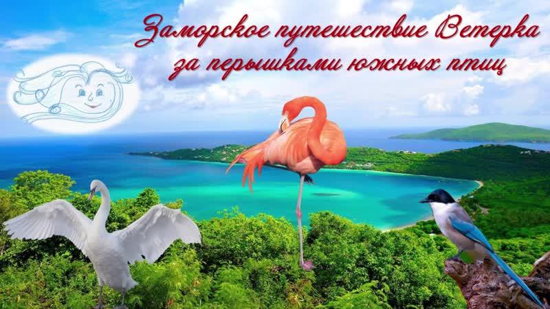 Буров Владислав Заморское путешествие Ветерка за перышками южных птиц
