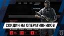 Rainbow Six Siege Дайджест Операция Active Endeavour Скидки на оперативников Патч на TS