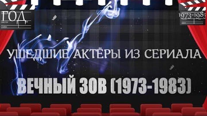 УШЕДШИЕ АКТЁРЫ ИЗ СЕРИАЛА ВЕЧНЫЙ ЗОВ (1973-1983)
