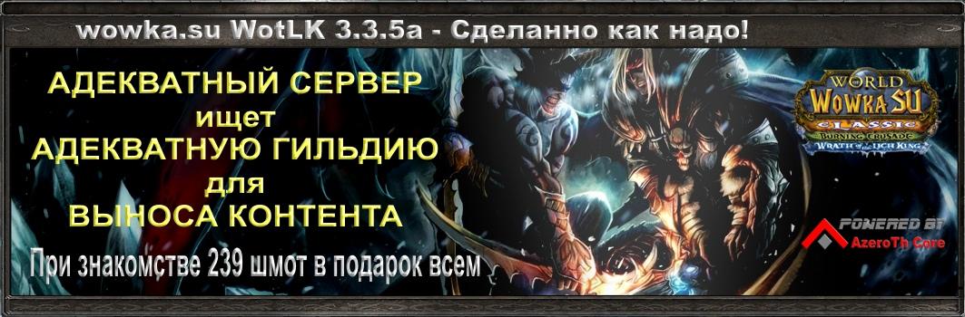 Статья] Сервер 3 3 5a на ядре AzeroTH Core - Zhyk Ru Forums