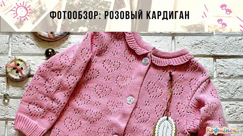 Фотообзор розовый кардиган