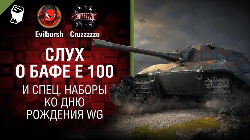 Слух о БАФЕ Е 100 и спец. наборы ко дню рождения WG - Танконовости №238 worldoftanks wot танки — [wot-vod.ru]