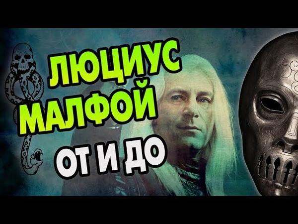 Люциус Малфой Полная История Аристократа