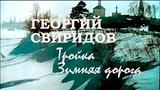 Георгий Свиридов. Тройка. Зимняя дорога Метель, 1964. OST