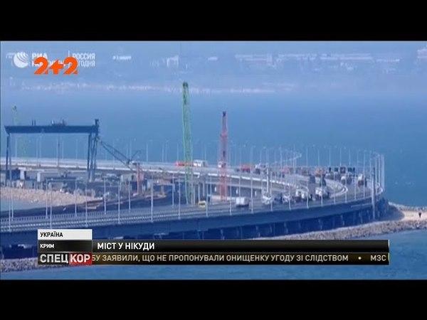 Міст в нікуди у МЗС України відреагували на відкриття Кримського мосту