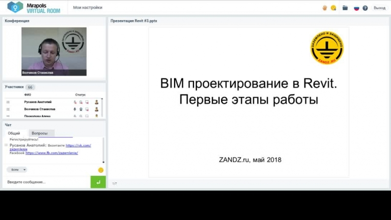 BIM проектирование в Revit. Первые этапы работы