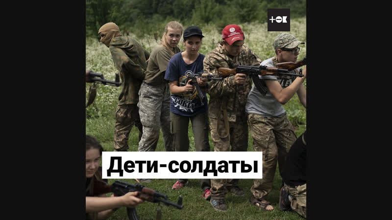 Детский лагерь националистов на Украине