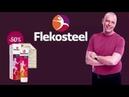 Крем для суставов Flekosteel цена отзывы купить YouTube